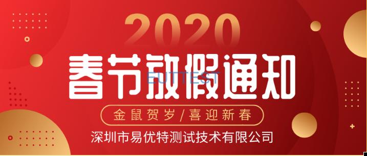 euttest深圳市易优特测试技术有限公司过年放假通知