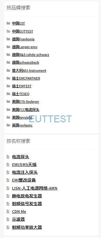 在EUTTEST网站查找EMC测试设备的方法
