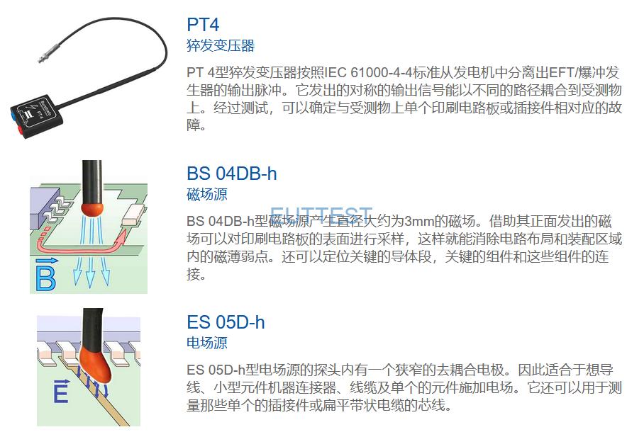 PT4 set内部各探头的简介