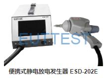 便携式静电放电发生器ESD-202E