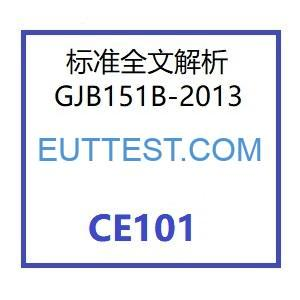 CE101 25HZ~10KHZ电源线传导发射 标准解析