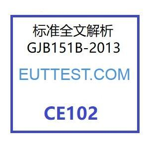 CE102 10kHz~10MHz 电源线传导发射 标准解析